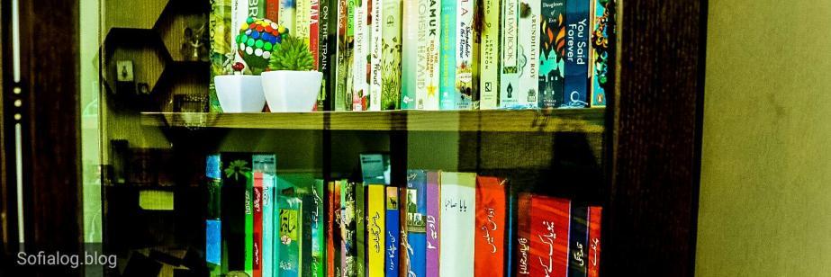 کتابیں جھانکتی ہیں۔۔۔۔۔